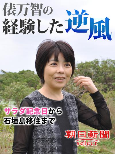 俵万智の経験した逆風 サラダ記念日から石垣島移住まで-電子書籍