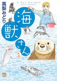 海獣さん 1