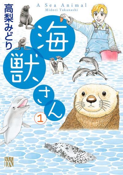 海獣さん 1-電子書籍