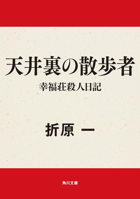 天井裏の散歩者 幸福荘殺人日記-電子書籍-拡大画像