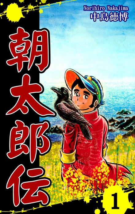 朝太郎伝(1)-電子書籍-拡大画像