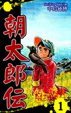 「朝太郎伝(オフィス漫)」シリーズ
