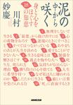 泥の中から咲く 身と心をほぐす18の知恵-電子書籍