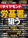 週刊ダイヤモンド 16年12月17日号-電子書籍