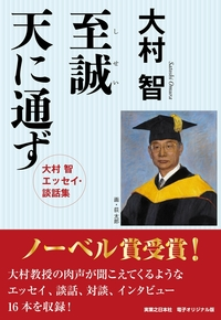 至誠天に通ず 【電子オリジナル版】-電子書籍