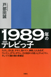 1989年のテレビっ子-電子書籍