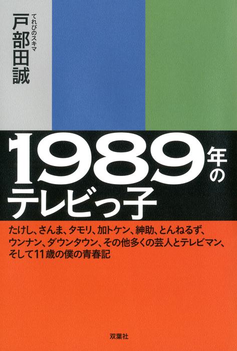 1989年のテレビっ子拡大写真