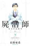屍活師 女王の法医学(7)-電子書籍