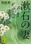漱石の妻-電子書籍