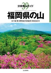 分県登山ガイド 39 福岡県の山