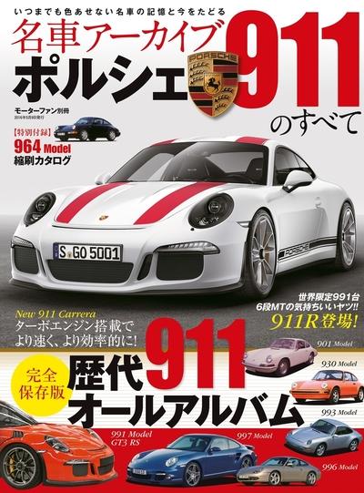 名車アーカイブ ポルシェ911のすべて Vol.2-電子書籍