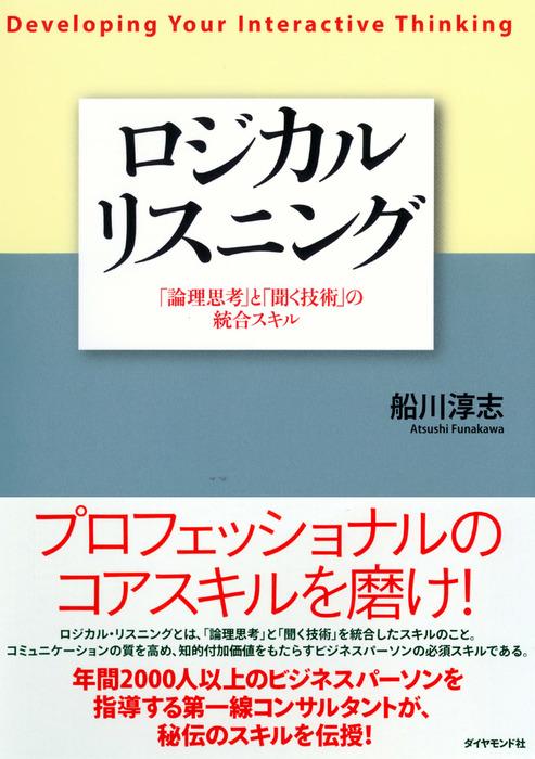 ロジカルリスニング-電子書籍-拡大画像
