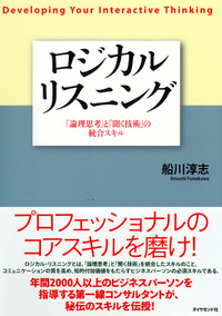 ロジカルリスニング-電子書籍