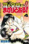 新・コータローまかりとおる!(4)-電子書籍