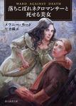 落ちこぼれネクロマンサーと死せる美女-電子書籍