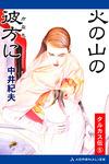 タルカス伝(5) 火の山の彼方に-電子書籍