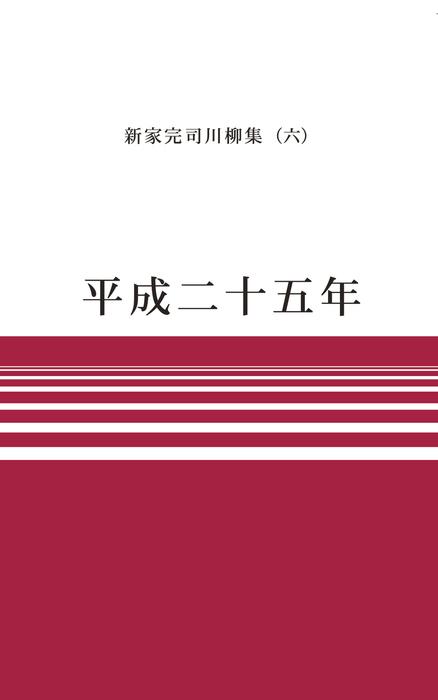 川柳句集 平成二十五年拡大写真