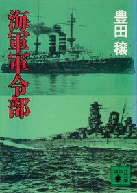 海軍軍令部