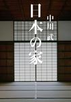 日本の家-電子書籍