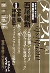 メフィスト 2016 VOL.1-電子書籍