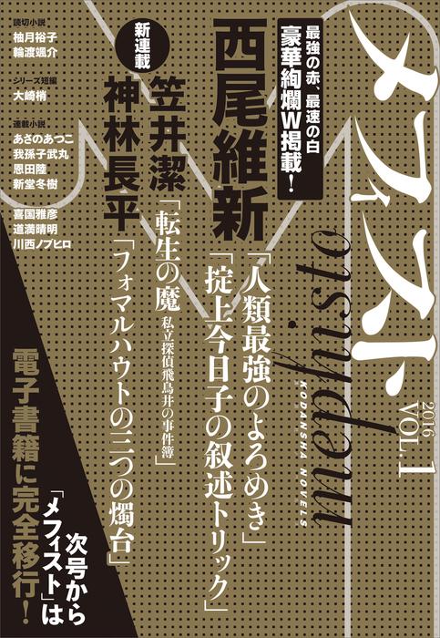 メフィスト 2016 VOL.1-電子書籍-拡大画像