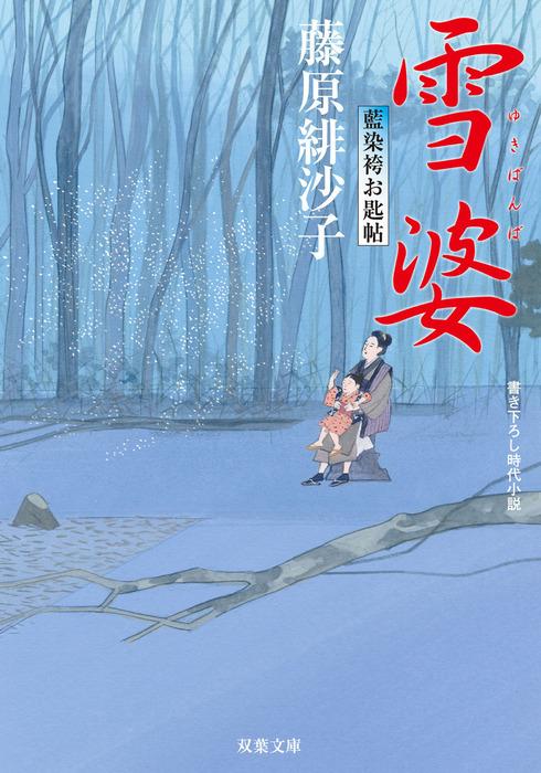 藍染袴お匙帖 : 10 雪婆拡大写真