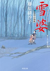 藍染袴お匙帖 : 10 雪婆