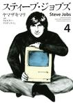スティーブ・ジョブズ(4)-電子書籍