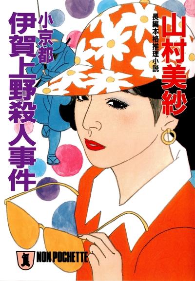 小京都 伊賀上野殺人事件-電子書籍
