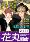 花丸漫画 Vol.13-電子書籍