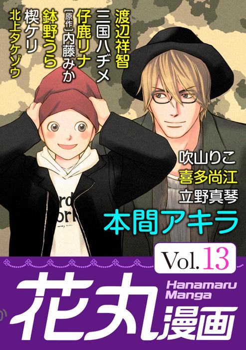 花丸漫画 Vol.13拡大写真