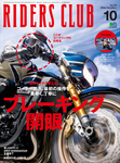 RIDERS CLUB 2016年10月号 No.510-電子書籍