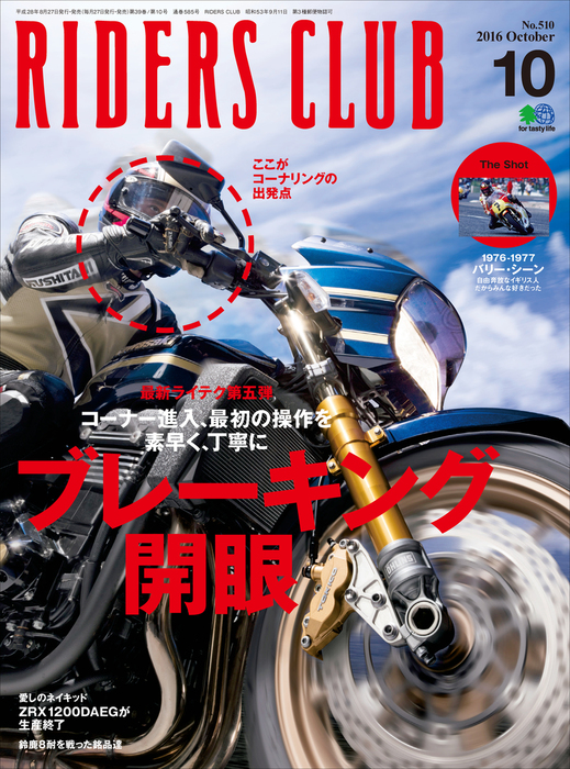 RIDERS CLUB 2016年10月号 No.510拡大写真