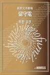 飯野文彦劇場 留守電-電子書籍