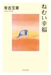 ねむい幸福-電子書籍