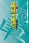西川流振り飛車 居飛車穴熊破り-電子書籍