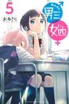 男三女四(5)-電子書籍