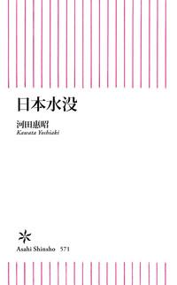 日本水没-電子書籍
