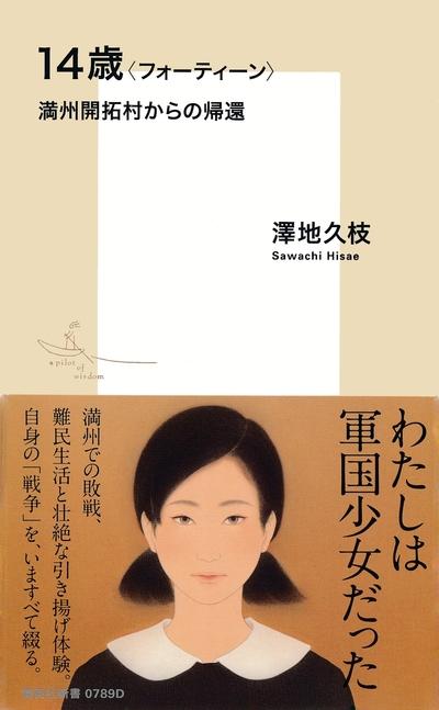 14歳〈フォーティーン〉満州開拓村からの帰還-電子書籍