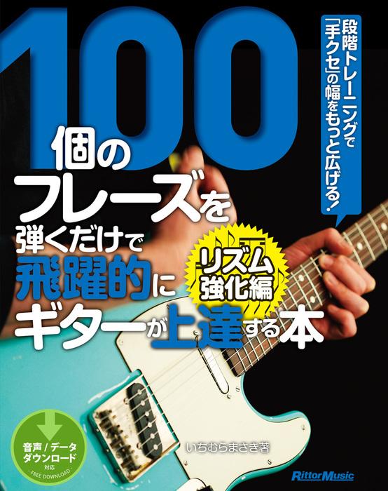 100個のフレーズを弾くだけで飛躍的にギターが上達する本 リズム強化編 段階トレーニングで「手クセ」の幅をもっと広げる!拡大写真