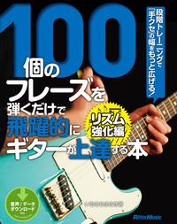 100個のフレーズを弾くだけで飛躍的にギターが上達する本 リズム強化編 段階トレーニングで「手クセ」の幅をもっと広げる!-電子書籍