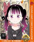秋マン!! YJCマガジン vol.6-電子書籍
