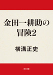 金田一耕助の冒険2-電子書籍
