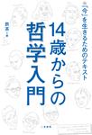14歳からの哲学入門 「今」を生きるためのテキスト-電子書籍