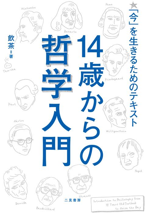 14歳からの哲学入門 「今」を生きるためのテキスト-電子書籍-拡大画像