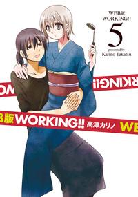 WEB版 WORKING!! 5巻