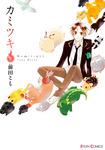 カミツキ(2)-電子書籍