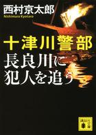十津川警部(講談社)