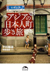 アジアの日本人町歩き旅