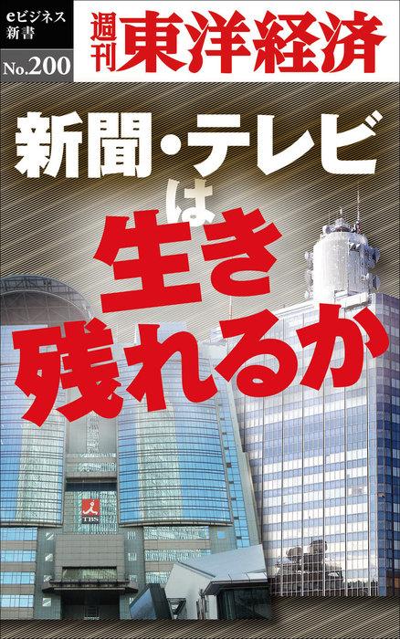 新聞・テレビは生き残れるか―週刊東洋経済eビジネス新書No.200-電子書籍-拡大画像